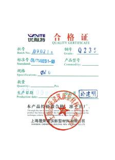 优耐特产品合格证