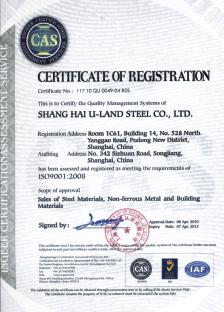 ISO9001:2008认证英文版
