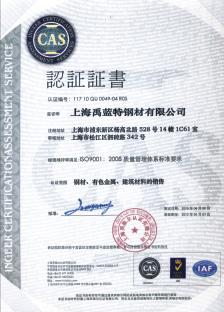 ISO9001:2008认证中文版