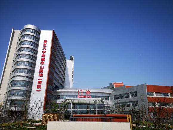 上海华山医院(西院)