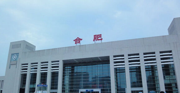 中铁合肥站
