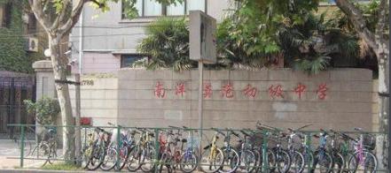 上海南模中学